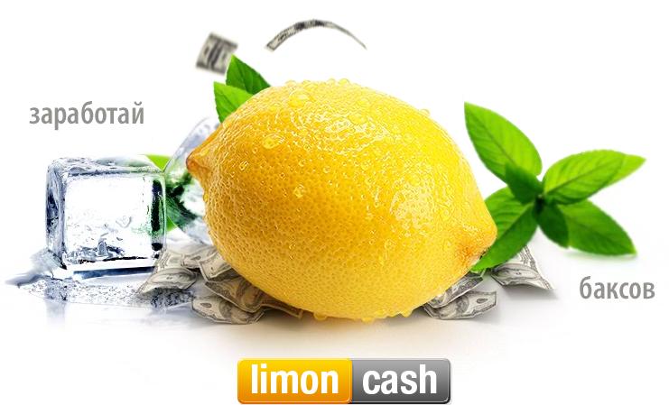 Партнерские программы, партнерки Limon-Cash.com - партнерская программа под